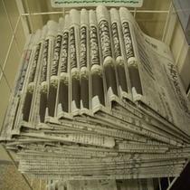【朝刊】読売新聞をお部屋でゆっくりとご覧いただけます☆