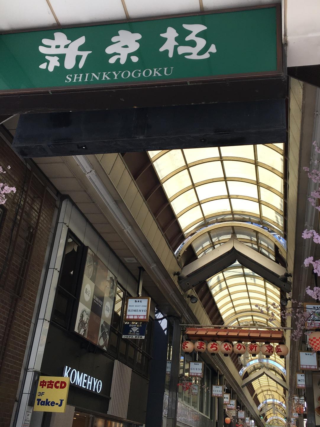 新京極商店街までアーケードで繋がっています!徒歩1分!