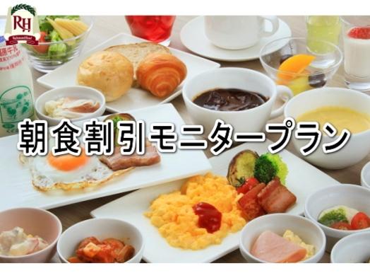 【室数限定】開業記念第二弾☆岩手の名物郷土料理が自慢☆朝食割引モニタープラン