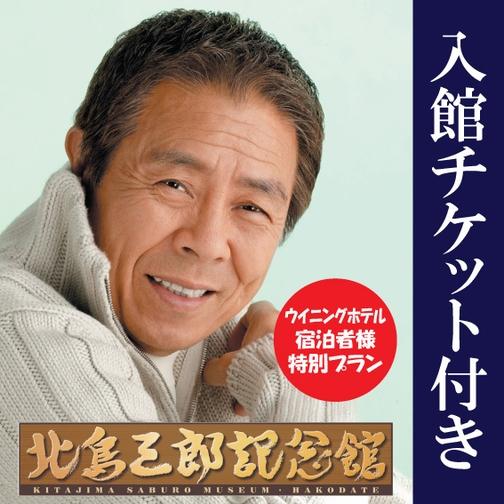 北島三郎記念館★入館チケット付き宿泊プラン♪