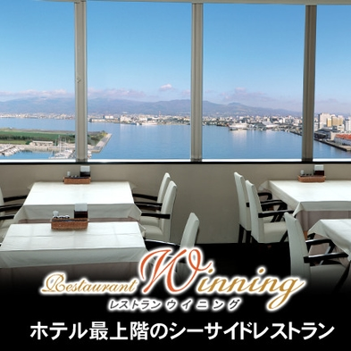 【1泊朝食付】オーシャンビューのホテルレストランで優雅にこだわりの朝食♪ 朝食付プラン