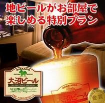 大沼地ビール