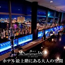 バー・サマーウッド<ホテル最上階7F>