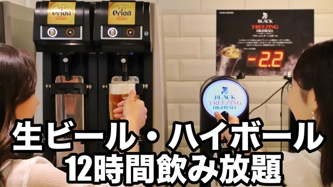 【連泊プラン】夏休みも対象☆連泊で沖縄逸の彩ホテルをたっぷり満喫!<食事なし> 生ビール飲み放題
