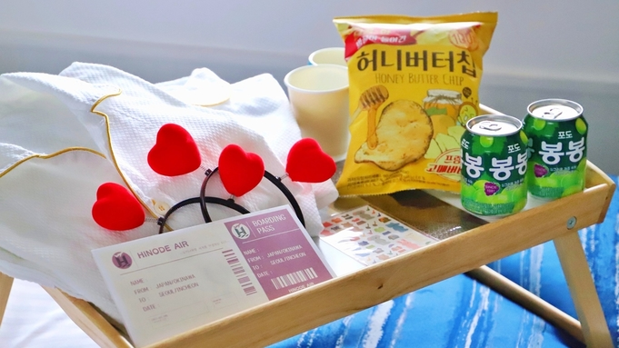 【韓国っぽ女子会】韓国好き必見☆まるで韓国にいるみたい!渡韓ごっこでホカンス満喫プラン♪<朝食付>