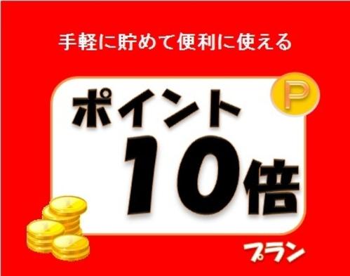 【楽天トラベルセール】【ポイント10倍】手軽に貯めて便利に使えるポイント10倍プラン