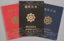 おトクな龍馬パスポート