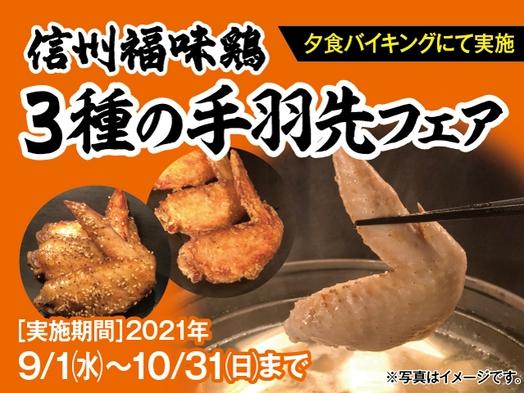 【信州福味鶏3種の手羽先料理フェア】1泊2食付きバイキング・飲み放題付プラン