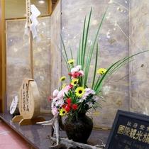 四季折々のお花で皆様をお迎えいたします