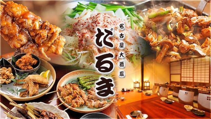 【近隣飲食店夕食付】♪名古屋めしを堪能できる♪かぶらやグループお食事割引券付きプラン(朝食付)