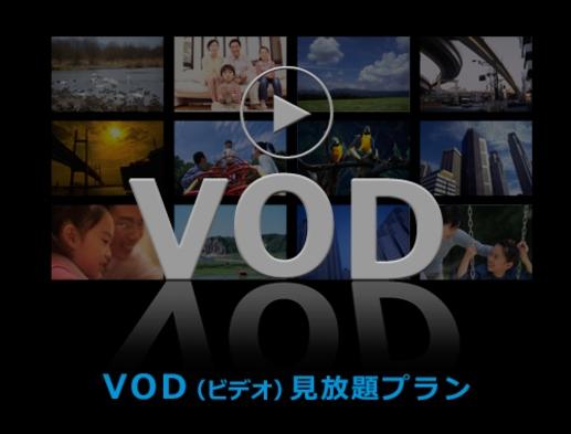 VOD(映画)見放題プラン(朝食付)