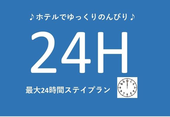 24時間ロングステイプラン(朝食付)