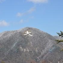 【Winter】冬の明星ヶ岳
