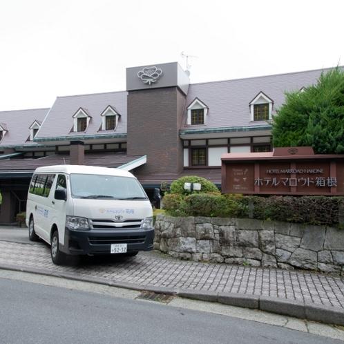 【無料送迎】ホテル⇔強羅駅間