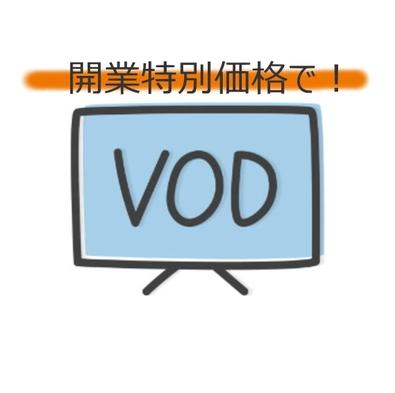 オータムプラン♪<期間9月17日〜10月12日まで>◆「VOD」見放題での宿泊◆<朝食無料♪>