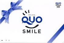 大好評!QUOカード付きプラン