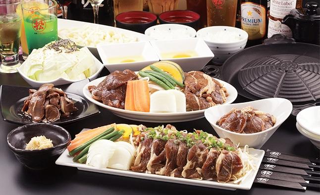 【近隣飲食店夕食付】松尾ジンギスカン「特上ラムコース」付プラン