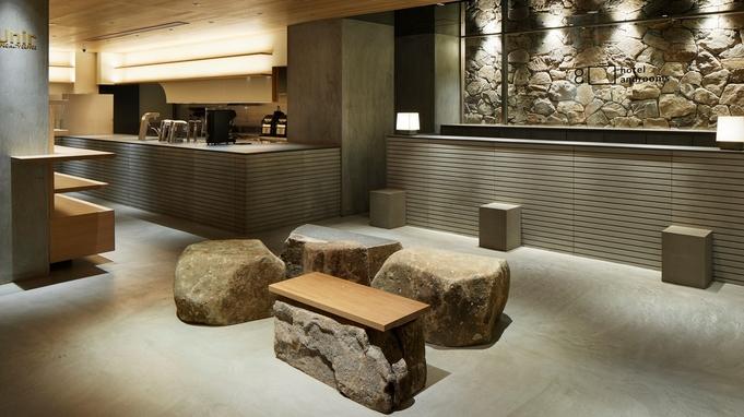 【秋冬旅セール】スタンダードプラン 《 素泊り 》石造りのモダンな大浴場完備!