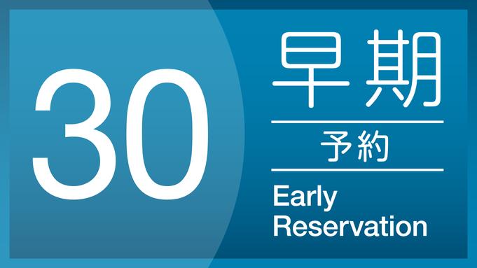 【さき楽】早割プラン30 《 素泊り 》30日前までの予約でおトクに宿泊!