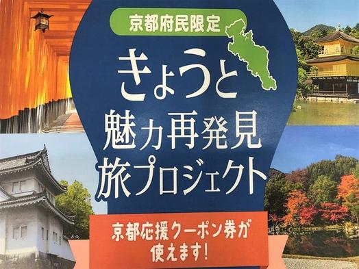 京都府限定 きょうと魅力再発見旅プロジェクト スパ&夕食付プラン・朝食は無料