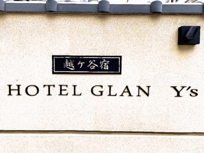 ホテルグランワイズ越谷 外観 看板