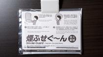 防災グッズ「煙ふせぐ~ん」(Smoke Guard)