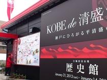 「KOBE de 清盛」歴史館