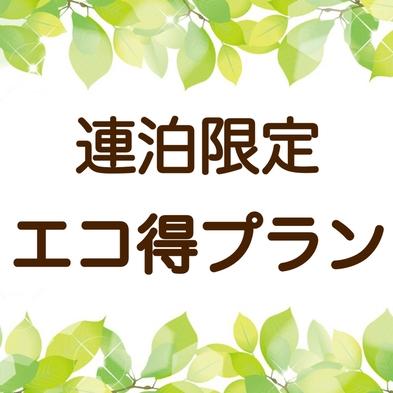 連泊エコ得プラン★朝食付き