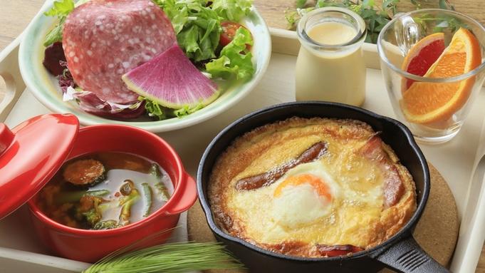 【朝食付き】焼きたてパンとスキレットオムレツで元気をチャージ!お野菜たっぷりの高原朝ごはんを満喫♪