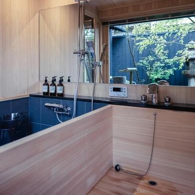 【貸切町家で愉しむディナー】名料亭の仕出し×檜風呂×お昼寝