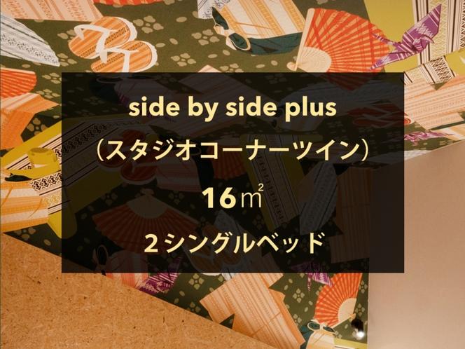 Side by Side Studio Corner Twin