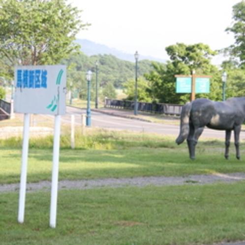 馬横断注意の看板