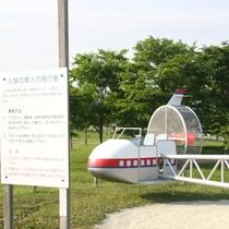 人力飛行機