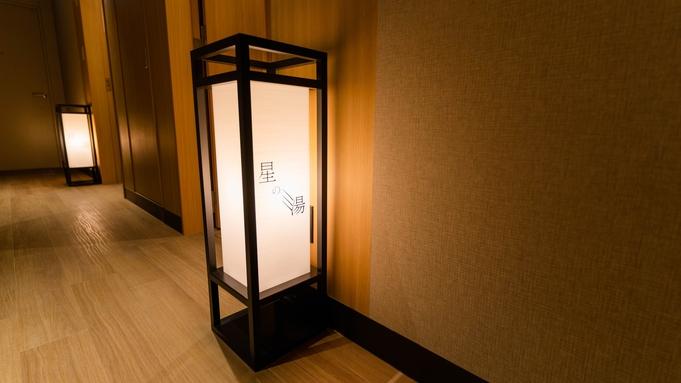 【1日1組限定】最上階「貸切風呂」確約!旅する絶景の湯宿<夕朝食プラン>