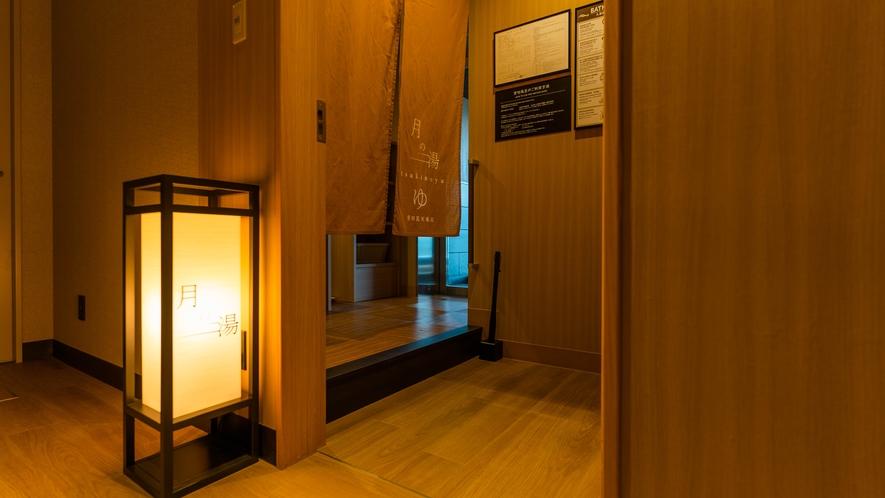 プライベート空間貸切風呂「月の湯」