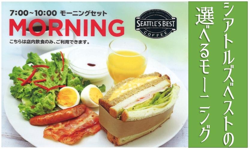 【朝食】シアトルズベストの選べるモーニングセット♪‗CP