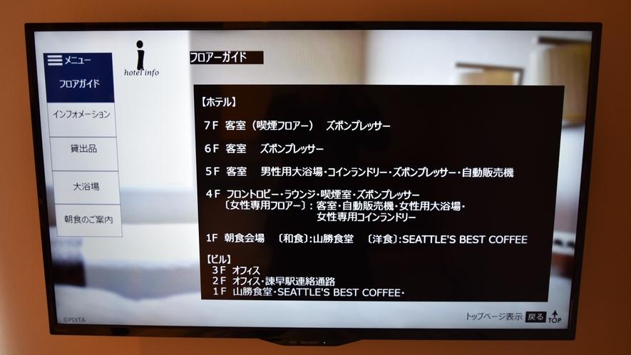 【客室】館内のご案内は客室テレビにてご覧いただけます。