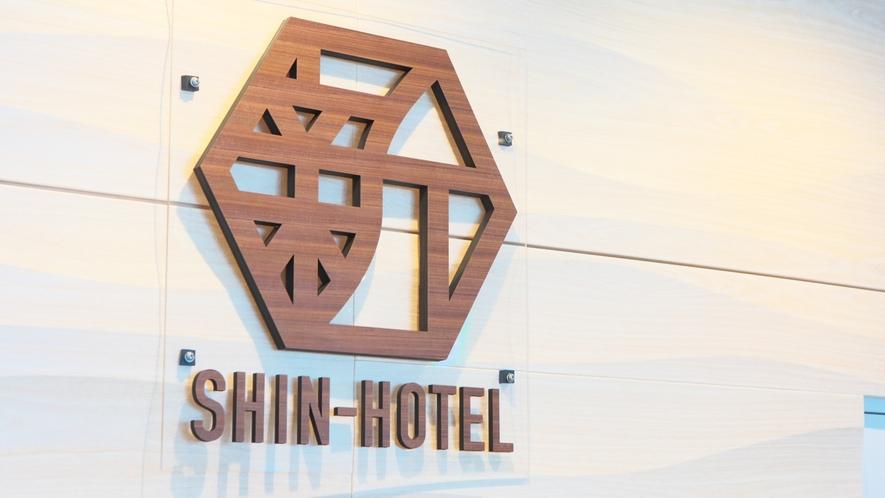 SHIN-HOTELロゴ