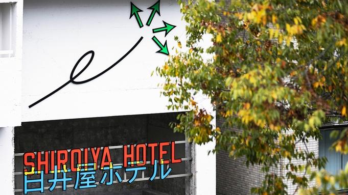 【秋冬旅セール】◆素泊まり◆ 感性をめぶかせる−Innovative stay−
