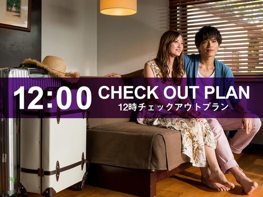【無料朝食付】【レイトチェックアウト】☆12時までのんびりプラン☆【全室スランバーランドベッド