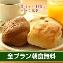 全プラン朝食無料