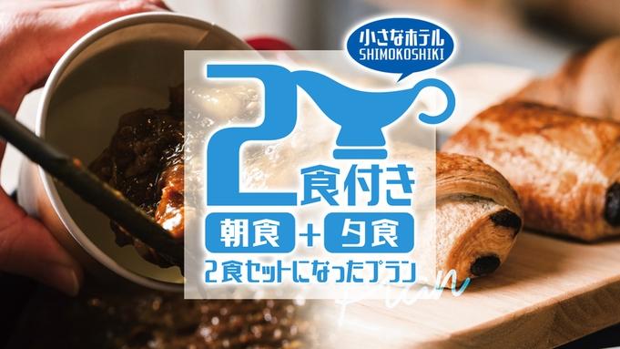 【2食付】夕食〈エリアワン特製カレー〉朝食〈パンモーニング〉★1泊2食付きの人気プラン★