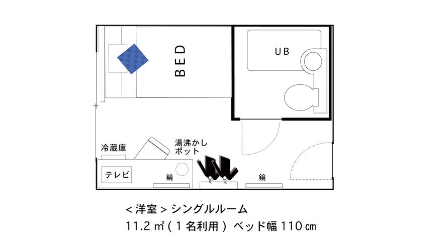 【間取り図】シングル★1名【110cm】