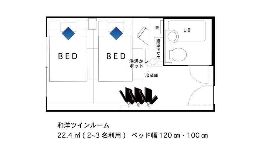 【間取り図】和洋ツイン★2〜3名【120cm/100cm】