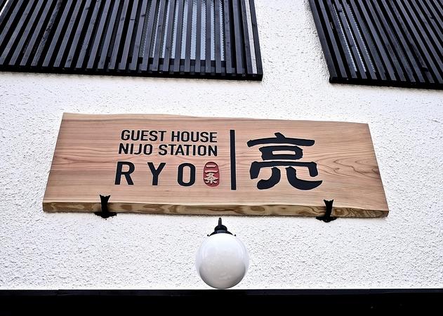 Guest House Nijo Station 亮
