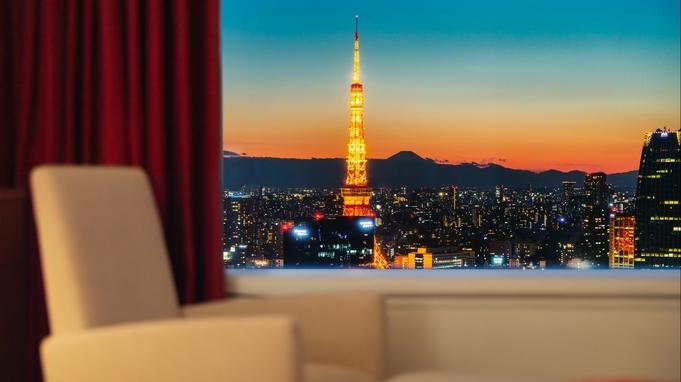 【人気の部屋】東京タワー側の部屋がお得!14時チェックアウトでゆったりステイ【首都圏おすすめ】