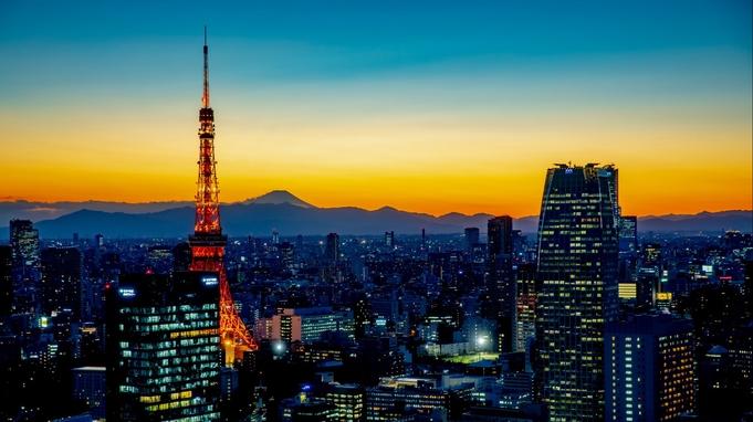 【デイユース】最大14時間滞在!東京タワー側のお部屋へアップグレード(8時-22時)