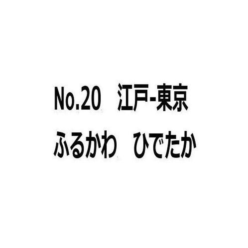 江戸-東京