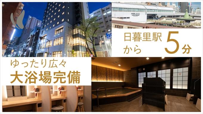 【秋冬旅セール】JRと京成線でらくらくアクセス!ゆったり広々大浴場完備!(素泊まり)