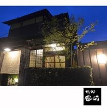 離れやまぼうし 昭和16年築の古民家をリフォーム